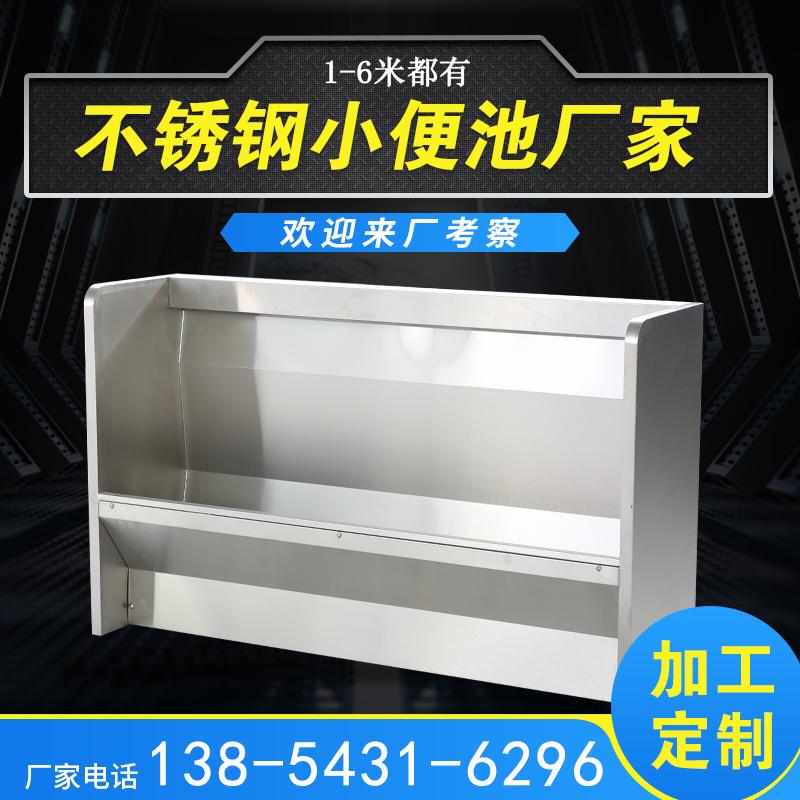 北京不锈钢小便池厂家加工生产成品不锈钢小便池